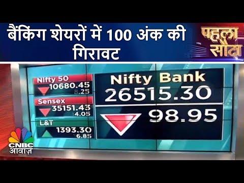 बैंकिंग शेयरों में 100 अंक की गिरावट, IT सेक्टर में बढ़त   Market Opening   Pehla Sauda