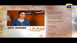 BETI JAISI - Episode 26 Teaser | HAR PAL GEO