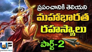 INTERESTING Facts That You NEVER Knew About Maha Bharatham | Part 2 | Unknown Facts Telugu