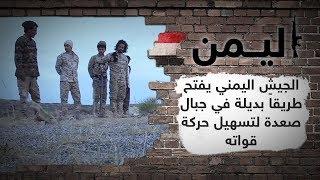 الجيش اليمني يفتح طريقاً بديلة في جبال صعدة لتسهيل حركة قواته