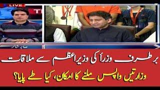 Atif Khan, Shehram, meet PM Imran Khan