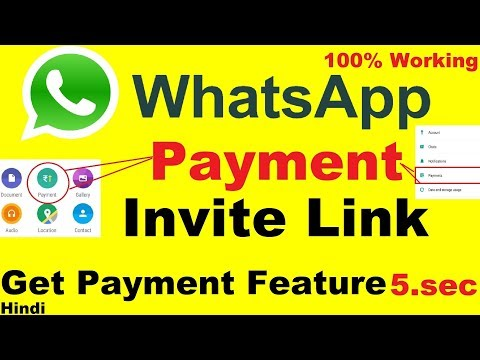 whatsapp payment invite Link | How to GET WhatsApp Payment Feature Only 5 second
