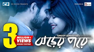 Jhorer Pore   Siam Ahmed   Peya Bipasha   Sanjoy Somadder   New EID Short Film 2017   FULL HD