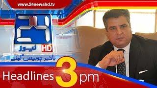 News Headlines | 3:00 PM | 13 March 2018 | 24 News HD