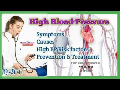 High Blood Pressure | Hypertension | Symptoms, cause, risk factor, treatment | Health Rank | Hindi |