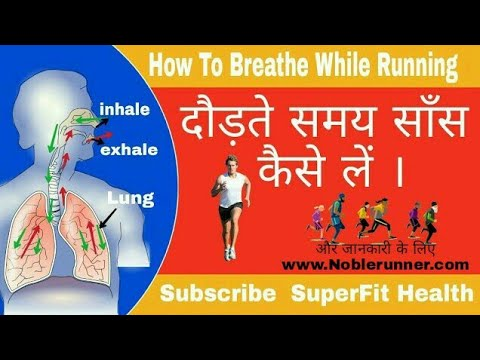 How To🌬 Breathe During Running- Running Tips In Hindi🏃