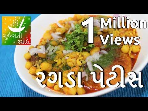 Ragda Petis - રગડા પેટીસ  Recipes In Gujarati [ Gujarati Language]   Gujarati Rasoi