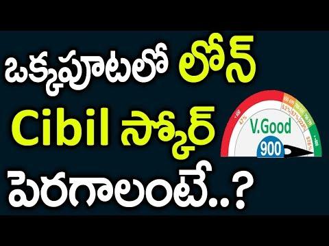 ఒక్కపూటలో లోన్ Cibil స్కోర్ సింపుల్ గ పెరగాలంటే ఇలాచేయండి||Cibil Score Improve & Instant loan tiips