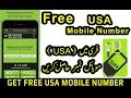 Get Free USA Mobile Number | PayPal | Gmail | Verification