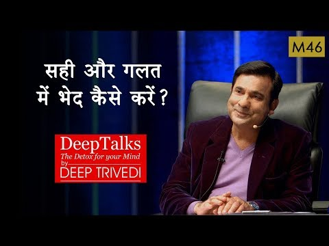 How to distinguish between the right and the wrong? | DeepTalks by Deep Trivedi | M46