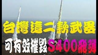 台灣這二款武器 可有效摧毀中国s400飛彈系統