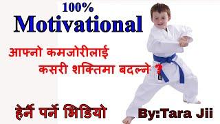 """""""Best Nepali Motivational Video""""...आफ्नो कमजोरीलाई  कसरी शक्तिमा बदल्ने? Speech Message FromTara Jii"""