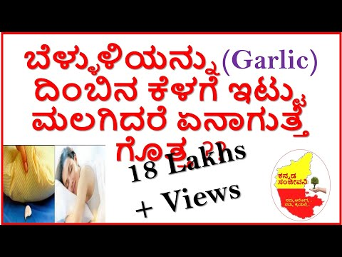 put garlic under pillow and this will happen to you..health benefits of garlic under pillow.