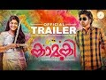 Kaamuki Movie Official Trailer | Askar Ali | Aparna Balamurali | Binu S | Gopi Sundar
