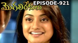 Episode 921 | 29-08-2019 | MogaliRekulu Telugu Daily Serial | Srikanth Entertainments | Loud Speaker