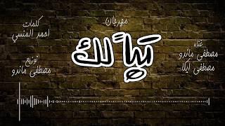 مهرجان تبا لك | مصطفى ماندو و ايكا  | 2018