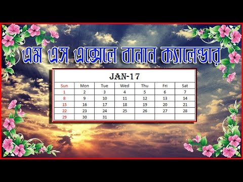 How to make Calendar in Ms Excel 2016 Bengali tutorial