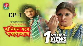 HONEYMOON HOBE COXBAZARE   Ep-01   Salauddin Lavlu   Shoshi   Niloy   Bangla EID Natok   2019