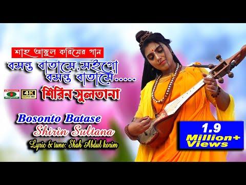 বসন্ত বাতাসে,সইগো বসন্ত বাতাসে,শাহ আব্দুল করিমের এই বসন্তের সেরা গান,শিরিন,Bosonto Batase By Shirin