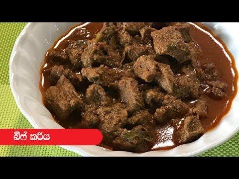 ශ්රී ලාංකීය ක්රමයට බීෆ් කරි  - Episode 340 - Sri Lankan Style Beef Curry