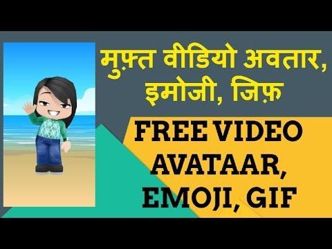 Free Video Avatar, Emoji from Avatar with Buddy Poke? Muft Avatar, Emoji kaise banate hain?