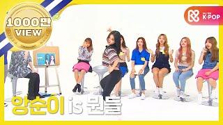 (Weekly Idol EP.266) I.O.I relay free dance