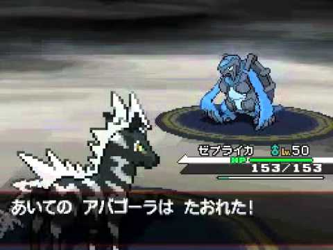 Pokemon Black and White - Last Battle with N With Zekrom