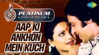 Platinum song of the day | आपकी आँखों में | Aapki Aankhon Mein | 18th Aug | Kishore Kumar & Lata M