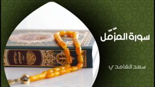 القرآن الكريم بصوت الشيخ سعد الغامدي