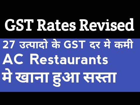 GST Rates revised for 27 items in 6th Oct 2017 GST Council Meeting | Major Relief provided to SME