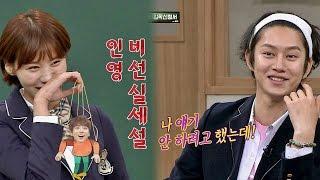 """[특종] 희철(HeeChul)이 폭로! 황치열(Hwang Chiyeul)의 부탁 """"인영(InYoung)이 잘 챙겨줘♥"""" (뭐야 뭐야?) 아는 형님(Knowing bros) 56회"""