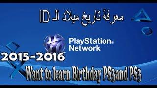 #x202b;معرفة تاريخ ميلاد الايدي Ps3 And Ps4 Id Date Of Birth#x202c;lrm;