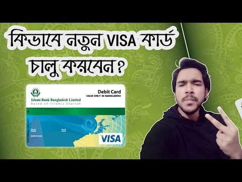 Islami Bank | Visa Debit Card Review & First Pin Activation