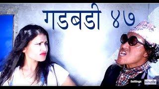 Nepali comedy Gadbadi 47 by www.aamaagni.com