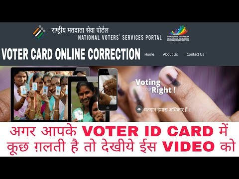 Voter ID CARD Online Correction || Change Voter ID Name, DOB, Address, Gender ect. || In Hindi