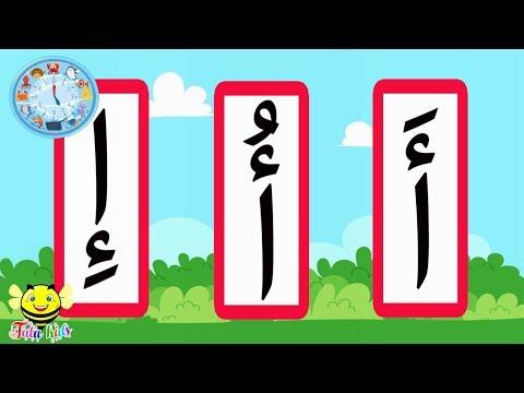Xxx Mp4 حرف الألف مع حركة الفتح والكسر والضم الحروف العربية حرف أ 3gp Sex