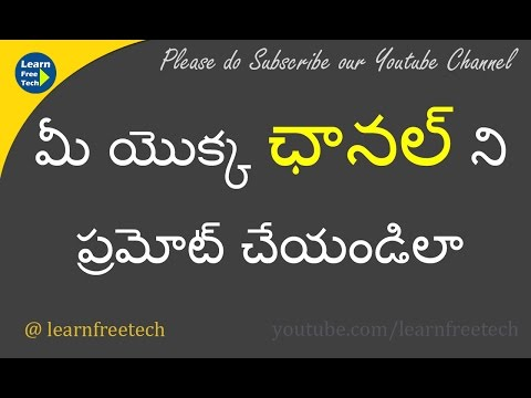 How to Promote Youtube Channel and Get more Subscribers and Views | Telugu