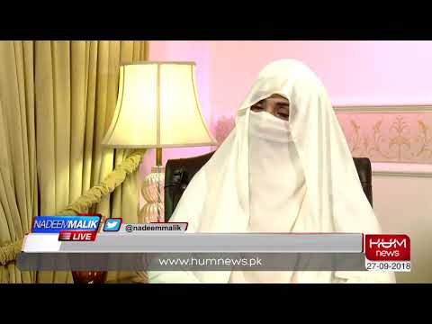First lady Bushra Bibis exclusive interview with Nadeem Malik  HUM News, September 27, 2018