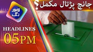News Headlines | 05:00 PM | 19 June 2018 | Lahore Rang