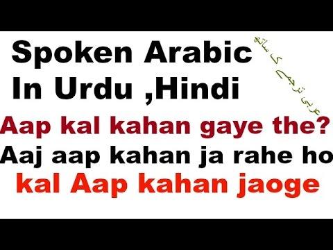 Spoken Arabic with translation،,عربی ترجمے کے ساتھ ,How to Learn Arabic Classes Urdu Hindi day 37