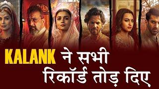 बॉक्स ऑफिस: वरुण आलिया के करियर की सबसे बड़ी फिल्म बनी KALANK, तोड़े ये रिकॉर्ड