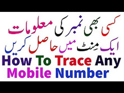 How To Trace A Mobile Number With Exact Name And Location Anywhere In The world Urdu/Hindi