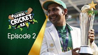Sawal Cricket Ka Episode 2 - Sarfaraz Ahmad & Yasir Shah   Sports Central