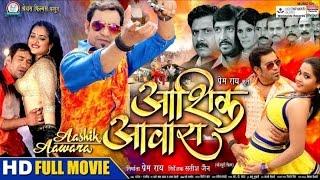 AASHIK AAWARA - FULL BHOJPURI MOVIE | Dinesh Lal Yadav, Aamrapali Dubey, Kajal Raghwani,