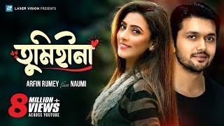 Tumi Hina | Arfin Rumey Feat Naumi | Tarkata Movie Song | Arefin Shuvo & Mim