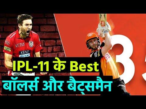 IPL-11 में ये Players रहे Best Performers, Tye-Kane का रहा जलवा