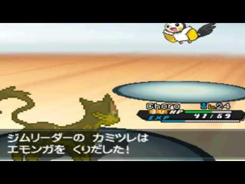 Pokemon Black 2 & White 2 VS Gym Leader Elesa HD