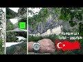 دير سوميلا الشمال التركي طرابزون Sumela Monastery Song mp3