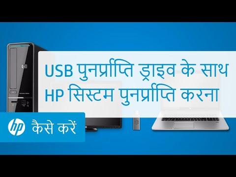 USB पुनर्प्राप्ति ड्राइव के साथ HP सिस्टम पुनर्प्राप्ति करना   HP Computers   HP