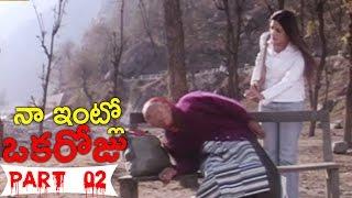 Naa Intlo Oka Roju  Movie Part 02/10 || Naa Intlo Oka Roju Telugu Movie || Tabu, Hansika Motwani